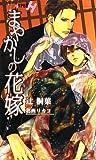 まやかしの花嫁 (ショコラノベルス・ハイパー / 辻 桐葉 のシリーズ情報を見る