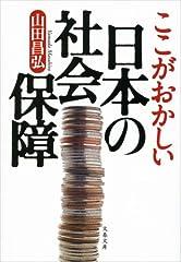 ここがおかしい日本の社会保障