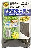 東和産業 ふとん干し 花粉ガード ふとん干し袋