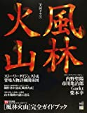 大河ドラマ「風林火山」完全ガイドブック (TOKYO NEWS MOOK (66))