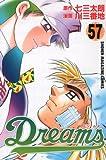 Dreams(57) (講談社コミックス)