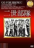 二世部隊[DVD]