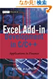 Excel Add-in Development in C/C++: Applications in Finance (The Wiley Finance Series)