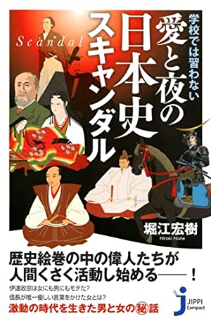 学校では習わない 愛と夜の日本史スキャンダル 堀江 宏樹 (著)