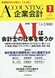 Accounting(企業会計) 2016年 07 月号 [雑誌]