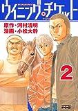 ウイニング・チケット(2) (ヤングマガジンコミックス)