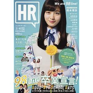 HR 表紙画像