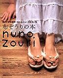 布ぞうりの本-nuno zouri—履きごこち抜群!ルームシューズみたいな (Heart Warming Life Series)