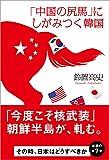 「中国の尻馬」にしがみつく韓国 早読み 深読み 朝鮮半島