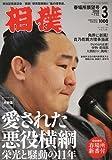相撲 2010年 03月号 [雑誌]