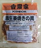 【吉野家】豚生姜焼きの具【10食セット】