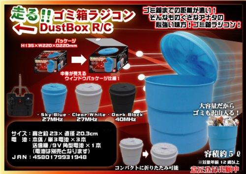 走る!!ゴミ箱ラジコン (DustBox R/C) ラジコン ゴミ箱型【ブラック】
