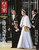 皇室 41 (扶桑社ムック)