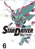 STAR DRIVER<スタードライバー>輝きのタクト 6 【通常版】 [DVD]
