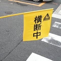 横断旗(ビニール横断中)黄色ビニール旗 (5枚セット)