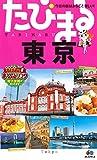 たびまる 東京 (国内 | 観光 旅行 ガイドブック)