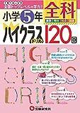 小学5年 全科 ハイクラスドリル: 1日1ページで全国トップレベルの学力! (小学ハイクラスドリル)
