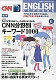 CNN ENGLISH EXPRESS ( イングリッシュ・エクスプレス ) 2010年 06月号 [雑誌]
