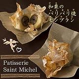 サンミシェル 和栗のパリパリ焼きモンブラン (6個入)