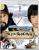 瀬戸内海賊物語 【Blu-ray】