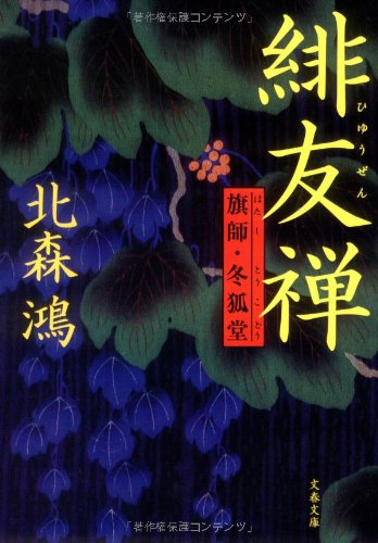 Scarlet Yuzen (Bunshun Bunko-flag nurse / winter Fox Hall (when 21-4))