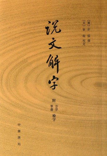 Analytical Dictionary of Chinese Characters (Chinese Edition), by Xu Shen