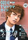 韓国TVドラマガイド vol.23―TV&DVD&K-POP&CINEMA情報誌 (双葉社スーパームック)
