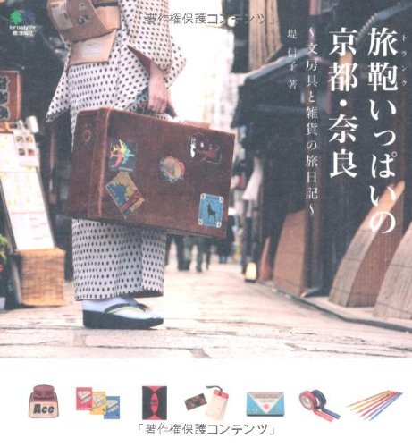 旅鞄いっぱいの京都・奈良 ?文房具と雑貨の旅日記?