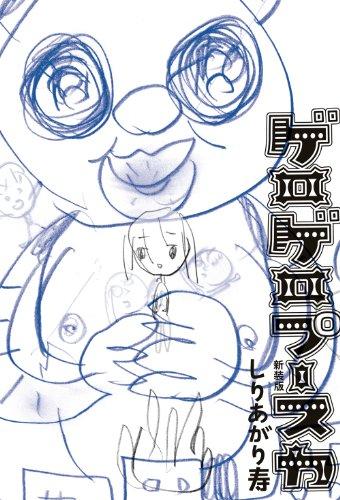ゲロゲロプースカ 新装版<ゲロゲロプースカ 新装版> (ビームコミックス)