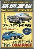 高速有鉛デラックス 2010年 04月号 [雑誌]