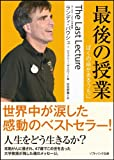 The Last Lecture (Japanese Edition)