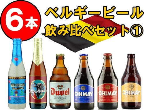 高級ベルギービール飲み比べセット【シメイ、デュベル、デリリュウム、コルサイアキュベSP他】高級高アルコール6種類/6本セット 専用ギフトボックスでお届け