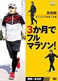 3か月でフルマラソン 【基礎編】 走るための基礎と準備 [DVD]