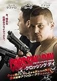 クロッシング・デイ [DVD]