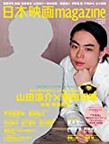 日本映画magazine vol.51 (OAK MOOK)