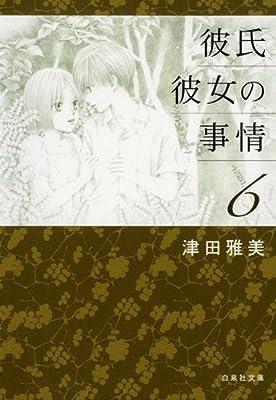 彼氏彼女の事情 6 (白泉社文庫 つ 1-7)