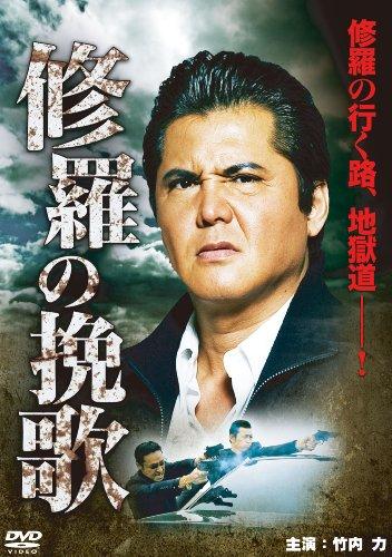 修羅の挽歌 [DVD]