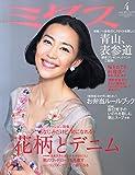 ミセス 2015年 04 月号 [雑誌]