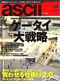 月刊 ascii (アスキー) 2007年 04月号 [雑誌]
