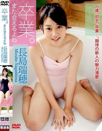長島瑞穂 DVD『卒業。また会えるよね』