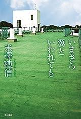 米澤穂信・古典部6年ぶりの新刊「いまさら翼といわれても」30日発売