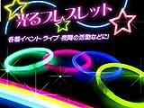 Z0023】全5色 光る ブレスレット ルミライト 100本セット/ジョイント付 連続点灯 8時間!お祭り コンサート 文化祭