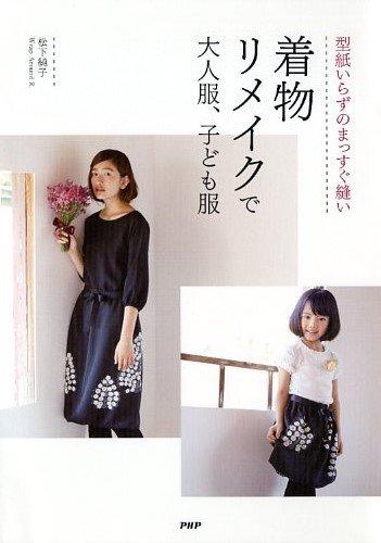 型紙いらずのまっすぐ縫い 着物リメイクで大人服、子ども服