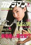 カメラマン 2012年 09月号 [雑誌]