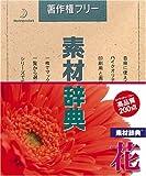 素材辞典 Vol.10 花編