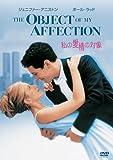 私の愛情の対象 [DVD]