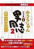 みうらじゅん&山田五郎の男同志2 ライブ版Vol.1 [DVD]