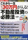 BIG tomorrow (ビッグ・トゥモロウ) 増刊 これから一生毎月30万円が入る!不動産投資の必勝法 2012年 11月号 [雑誌]
