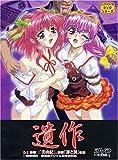 遺作 DVDコレクション(2)