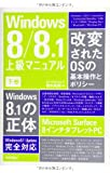 Windows8/8.1 上級マニュアル 下巻